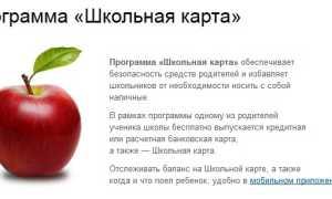 Школьная карта банка Авангард